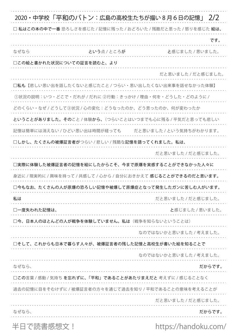 中学生 文 読書 コピペ 感想