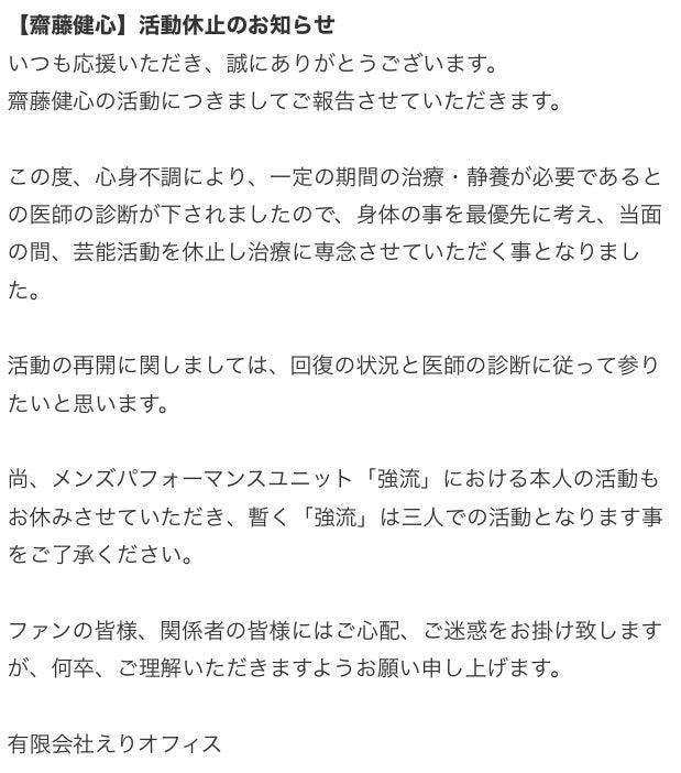 齋藤健心】活動休止のお知らせ   田中稔彦オフィシャルブログ「獣がれ ...