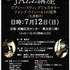 恒例ジャズ鑑賞会「ジャンゴ・ラインハルトの世界☆生演奏付き♪」開催決定!!の画像
