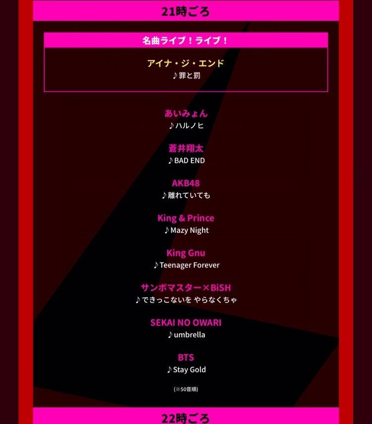 Bts 日本 テレビ 出演 予定 BTS TV出演予定 日本、韓国2021年4月バズリズム等