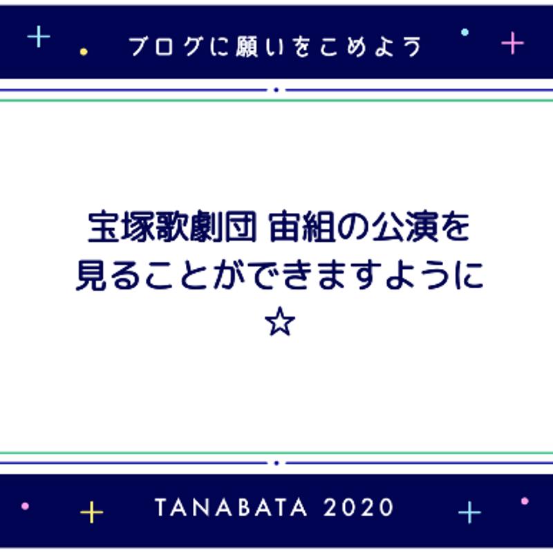 宝塚 ブログ 新着