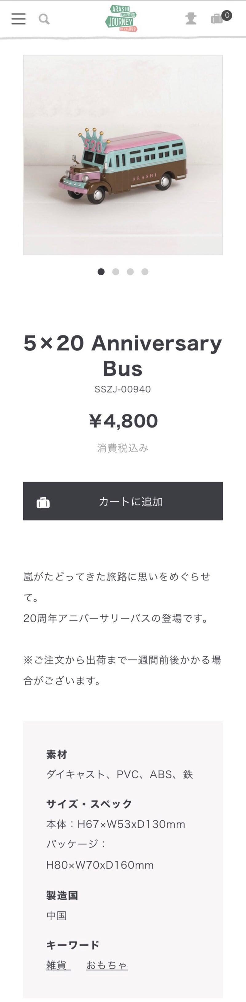 櫻井 翔 ブログ さくら っ くま
