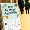 「Akatsuki Family Day !?」2020.6.23久留米あかつき幼稚園先生ブログの画像