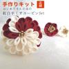 【商品番号:50117】紅白はんくすSサイズ つまみ細工の作り方 正絹 縮緬 丸つまみの画像