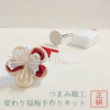 【商品番号:50119】 紅白変わり福梅の作り方 ー白長ペップー はじめてさんの つまみ細の画像
