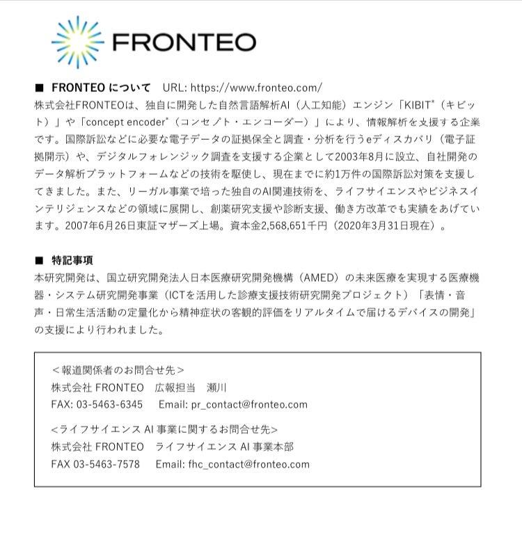 Ir フロンテオ FRONTEO (2158)