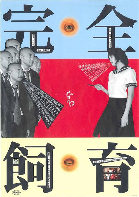 小島聖ってこんなに可愛かったのかい!映画『完全なる飼育』(1999 ...