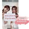 ヴァンパイアフェイシャル〜ダーマペン4〜7月末までの画像