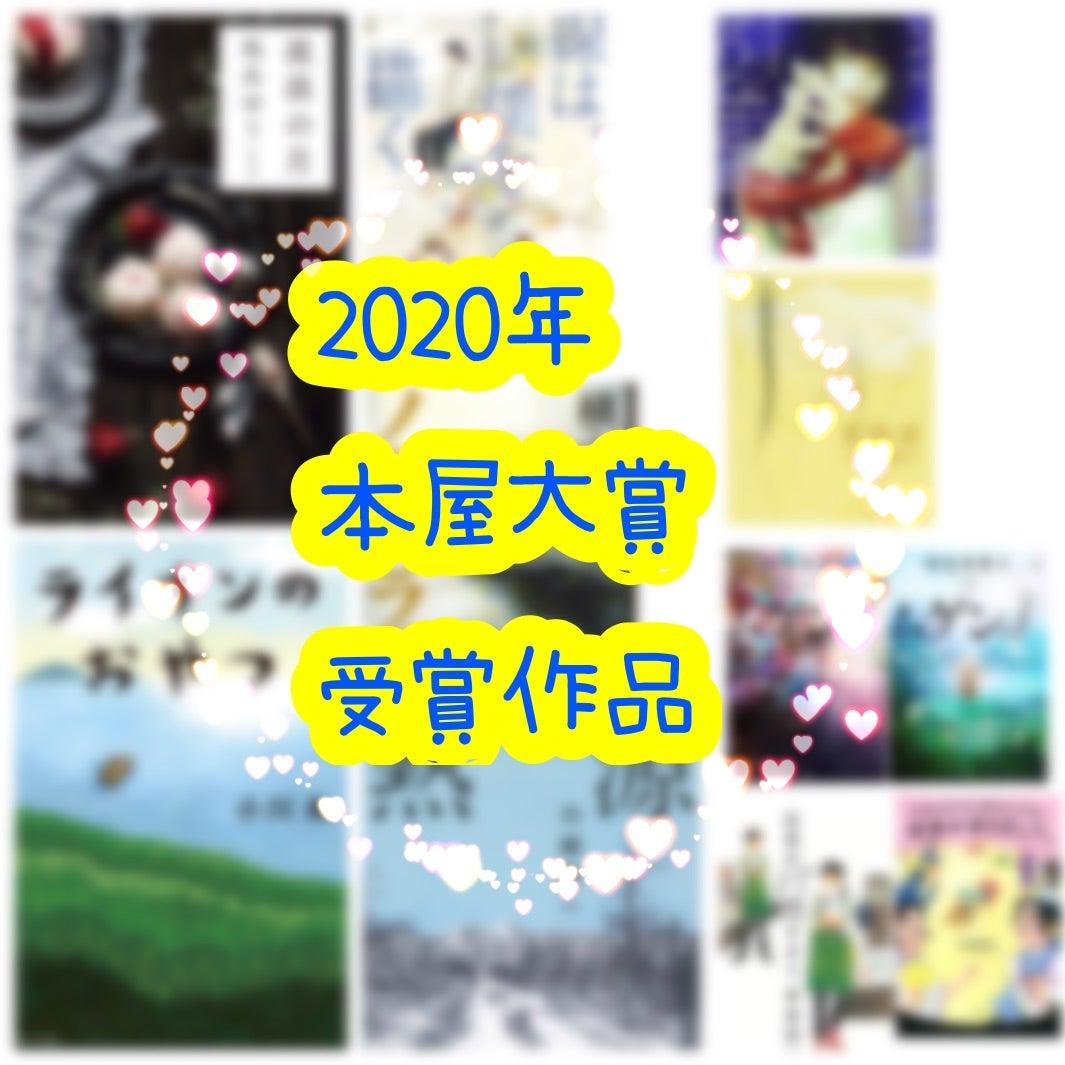 2020 本屋 大賞