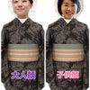 年齢と似合う着物の色と柄の画像