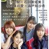 『アップトゥボーイ vol.292♡本日発売♪*゚』牧野真莉愛の画像