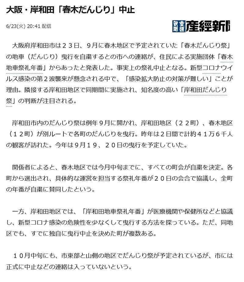 岸和田 祭り 中止