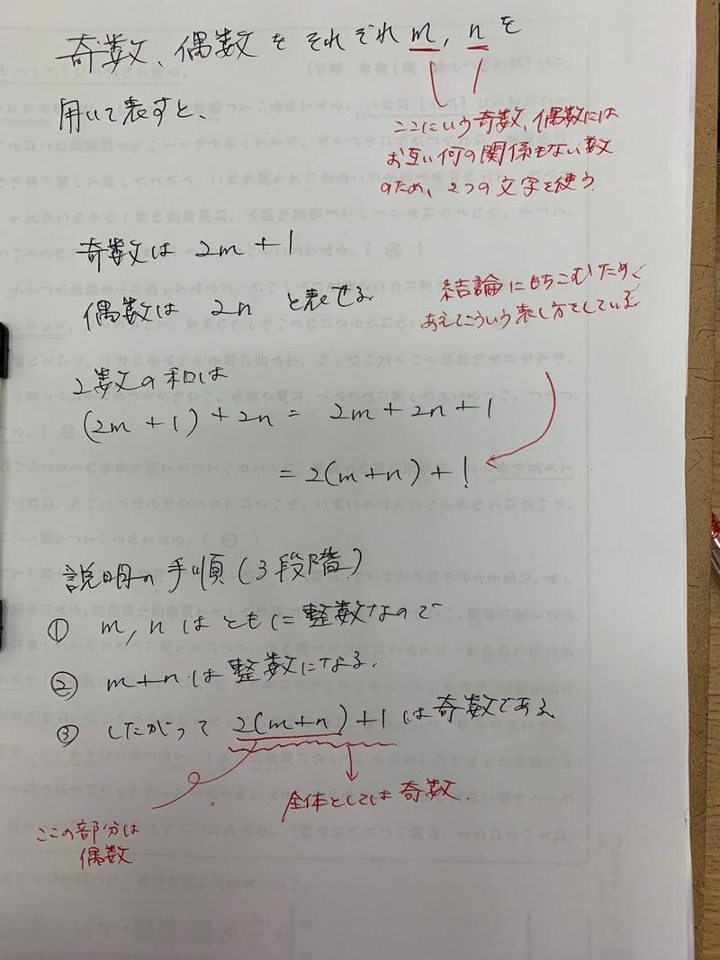 を 和 は 奇数 偶数 なる なさい の 奇数 し と に 説明 こと 「2つの奇数の和は偶数になることの説明」の詳しい解説