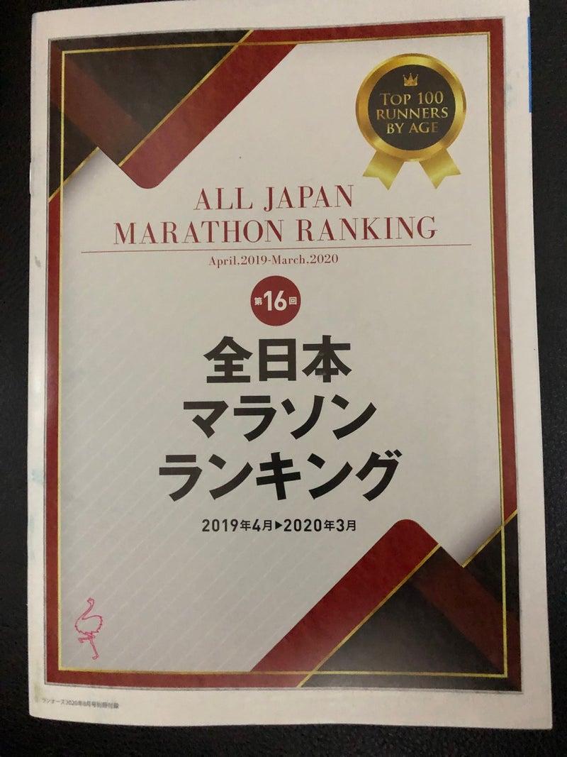 ランキング 2020 マラソン 全日本
