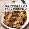 【スタートUPレシピ】ネギだれ!ナスの肉詰めの画像