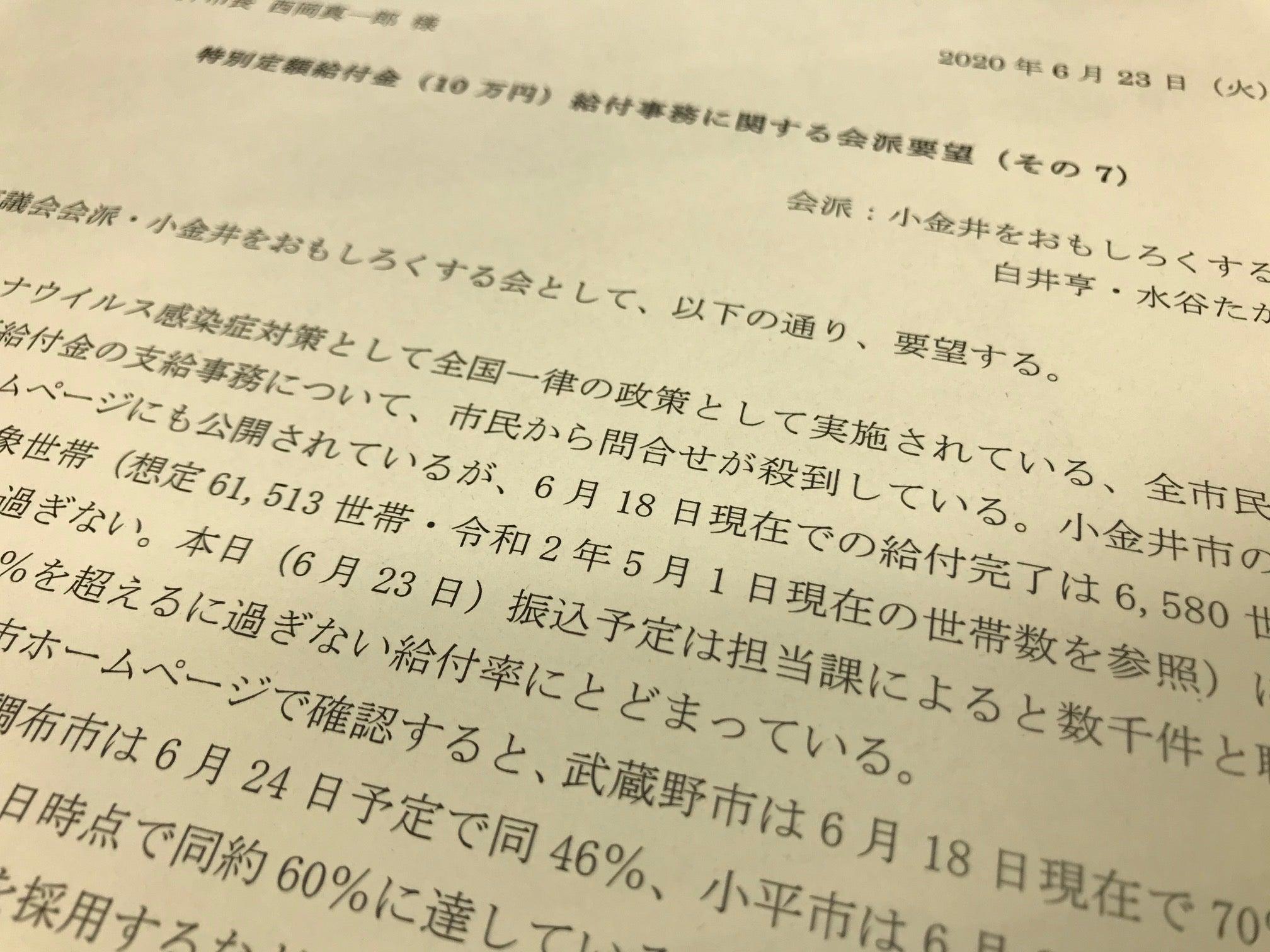 万 10 円 給付 調布 市