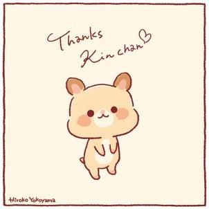 キンちゃん、今までありがとう。の画像