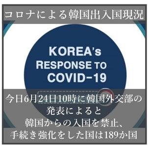 日韓のコロナによる入国制限状況の画像