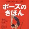 【メディア掲載】Yoginiアーカイブ ポーズのきほんの画像