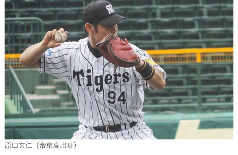 2020年 帝京高校出身 プロ野球選手 | あんパン御目井戸、楽天/後藤武敏 ...