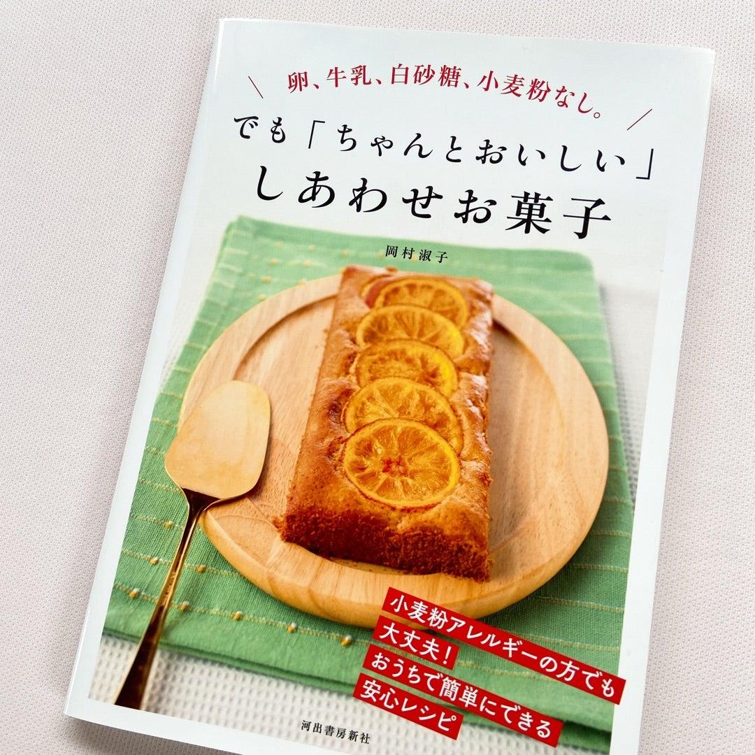 お 菓子 使わ ない 小麦粉 うるおいシフォンケーキ