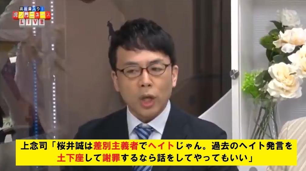 上念司「桜井誠は差別主義者でヘイト。ヘイト発言を土下座して謝罪する ...