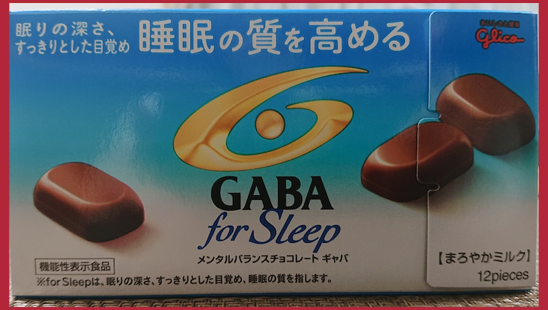 質 チョコ の 睡眠 睡眠の質が上がれば、心と体が軽くなる!睡眠の質を高める方法! |