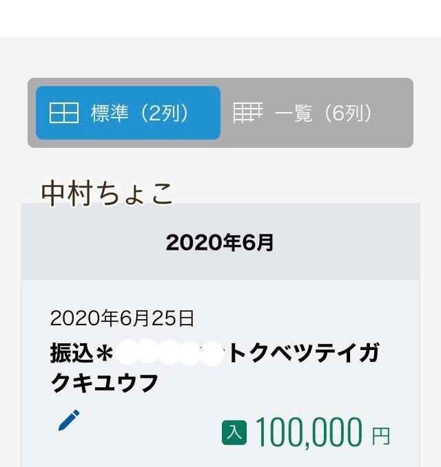 定額給付金 入金 手取り15万 貯金 節約ol中村ちょこのブログ