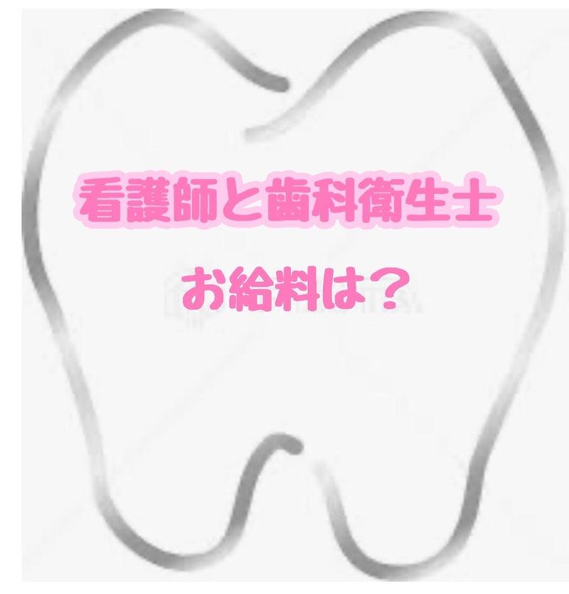 給料 歯科 衛生 士