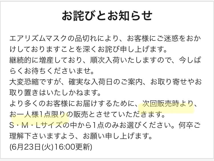 ユニクロ エアリズムマスク 公式オンラインストア(通販サイト).png