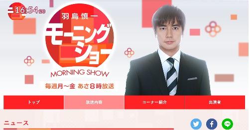 岡田晴恵 モーニングショー 出てない
