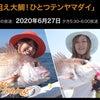 大鯛の顔が見たい!!の画像