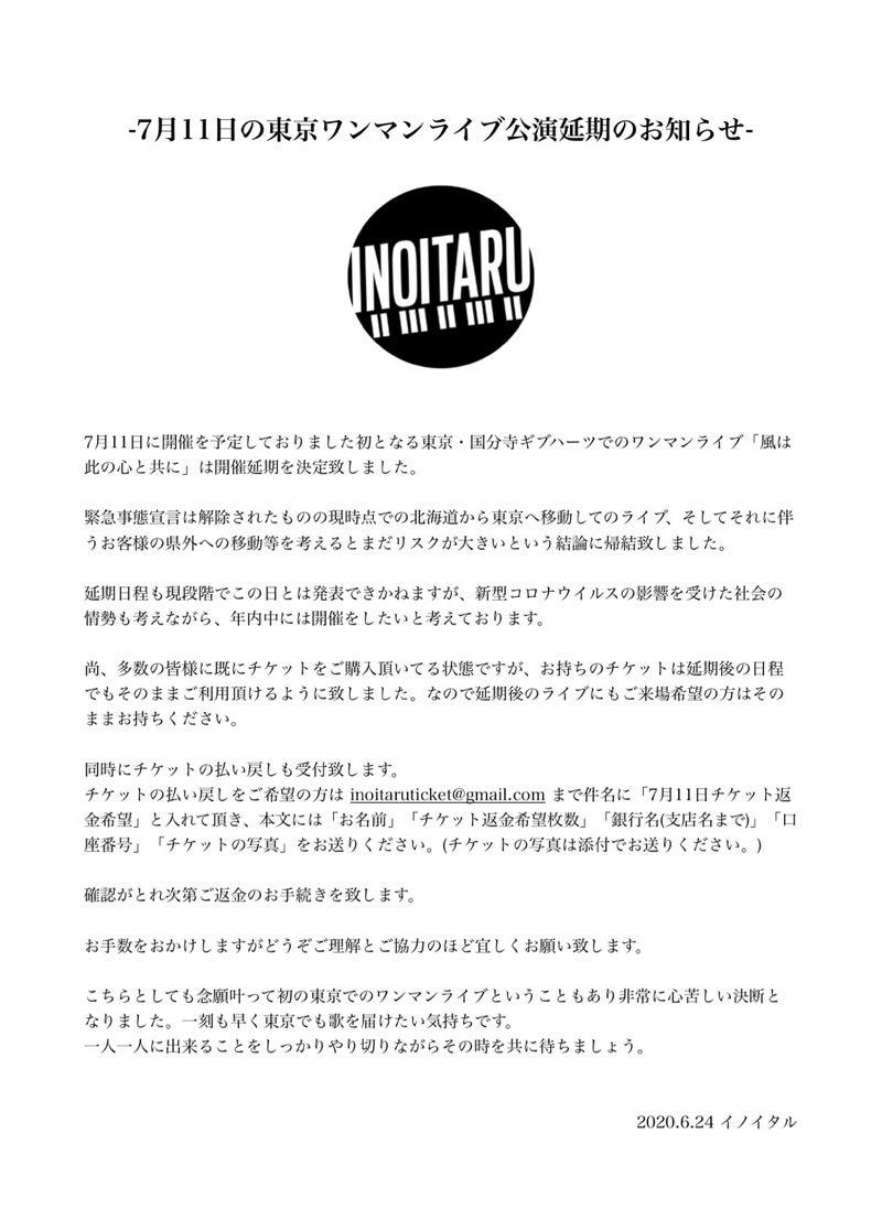 ライブ延期のお知らせ】 | INOITARU OFFICIAL INFORMATION BLOG