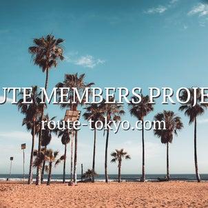 ROUTE メンバーズ プロジェクト始動!の画像