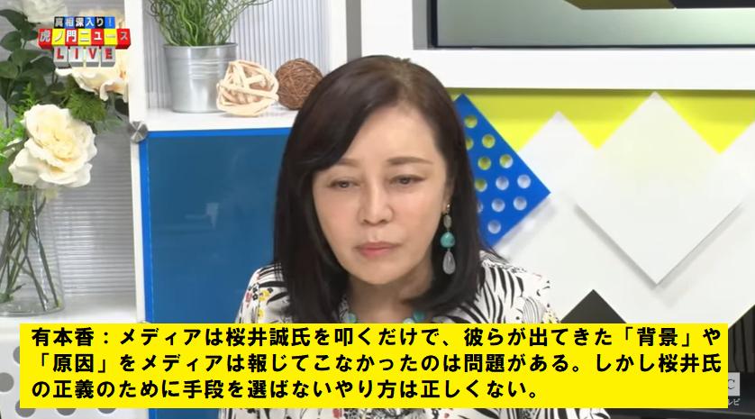 桜井誠 朝鮮人