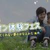 【7/5(日)親子でオンライン体験フェス おすすめブースまとめ】の画像