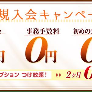 ★7月新規入会キャンペーン★ の画像