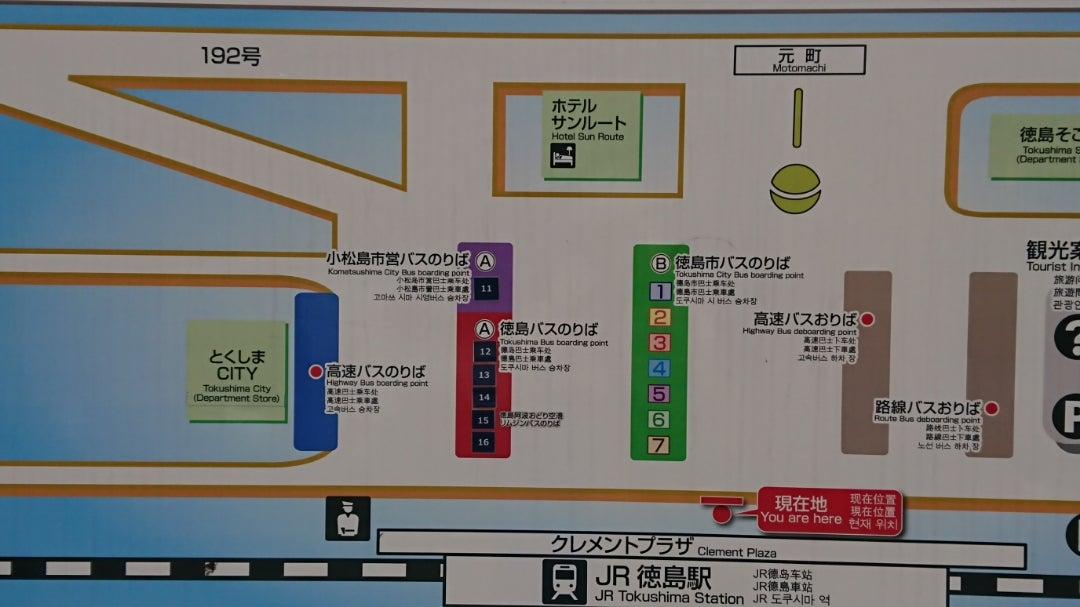徳島駅に到着してから