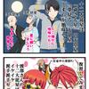 【算命学四コマ漫画】アンジャッシュ渡部サン=派手 児島サン=地味 に見られる理由はコレ!の画像