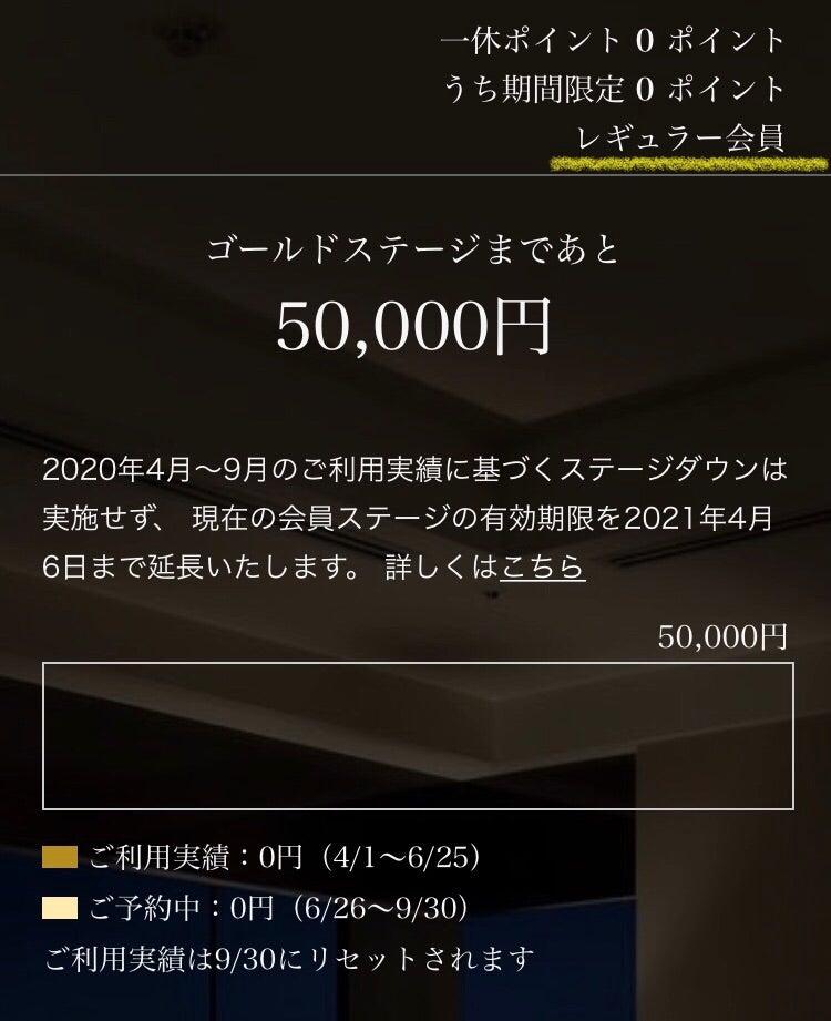 ダイヤモンド 会員 一休 リッツカールトン大阪宿泊 公式HP