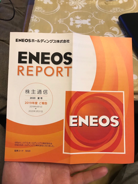 ENEOSホールディングス
