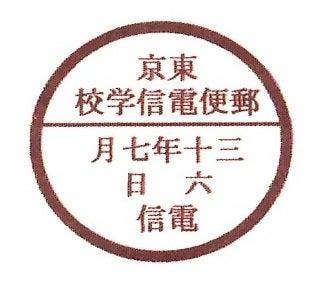 逓信官吏練習所(ていしんかんりれんしゅうじょ)あての書状 | 津田沼 ...