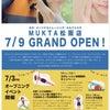 2020年7月9日(木) MUKTA松阪店 オープンいたします☆の画像
