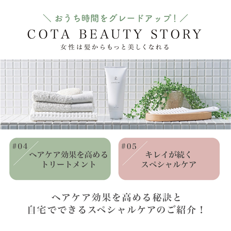 Beauty Story(#04 ヘアケア効果を高めるトリートメント)