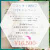 スッキリ爽快❣️7月キャンペーン|徳島・鳴門の美容鍼灸と発酵よもぎ蒸しサロン Romanifの画像