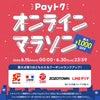 追記:LINE  Payトクオンラインマラソン攻略!の画像