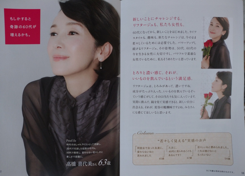 ジュ cm リフター リフタージュCMモデル│2人の女優(50代と60代の女性タレント)は誰?