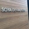 ソヤ歯科 新駐車場に関しての画像