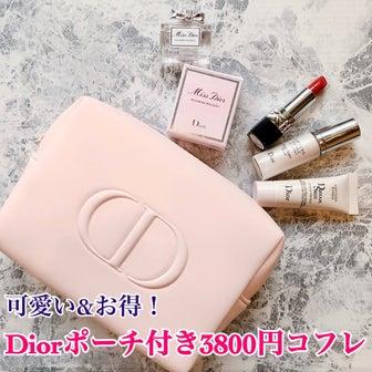 お得!Diorポーチ付3800円コフレ!ミスディオール香水や口紅,美容液,乳液ミニサイズ計5点!