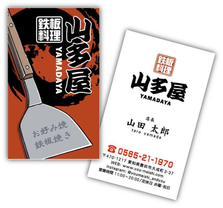 もんじゃ焼き お好み焼き 鉄板焼き 名刺 デザイン名刺